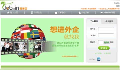 JobedIn: la plateforme vidéo dédiée au marché de l'emploi chinois