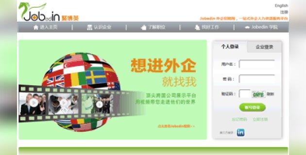 JobedIn: la plateforme vidéo dédiée au marché de l'emploi chinois - D.R.
